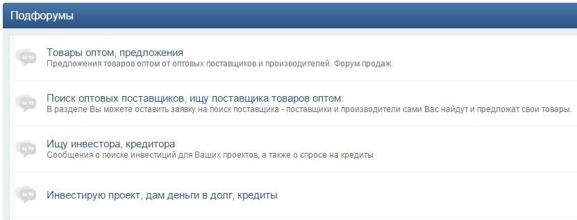 forum-biznet