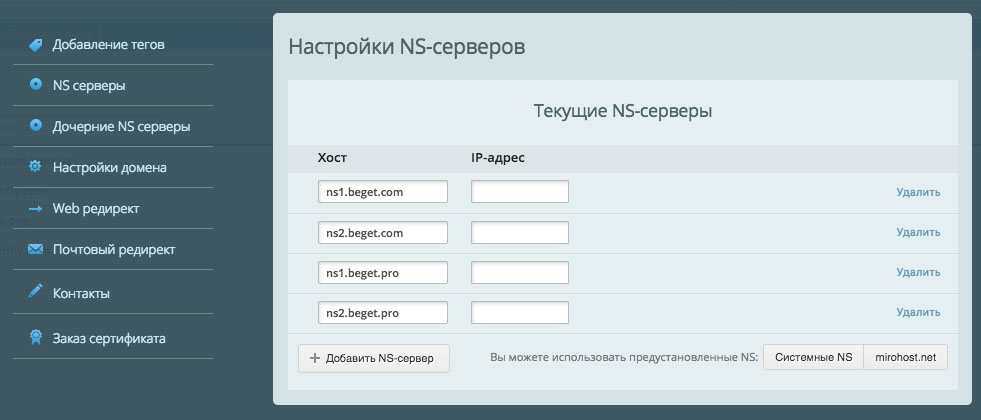 Change DNS on Imena.ua