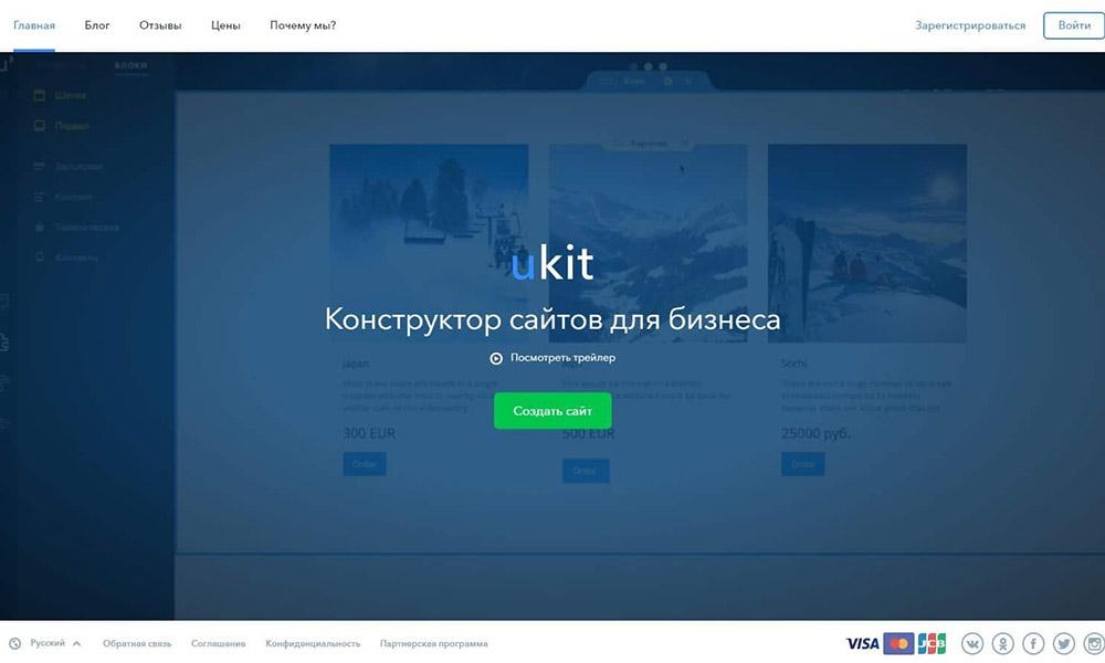 Создание сайта на онлайн-конструкторе